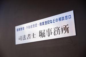 hori-jimusyo_195.JPG